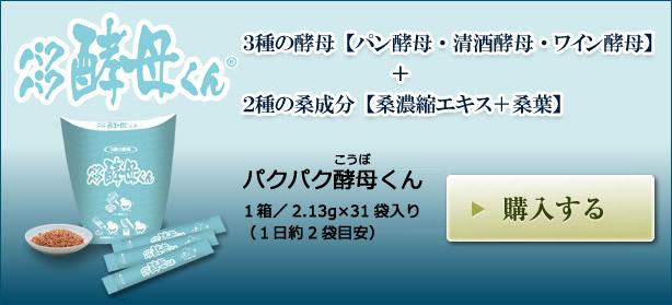 パクパクくん酵母 banner